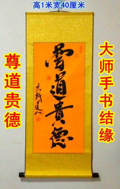 法衣法器道袍 书画盒子 书法宣纸 画符纸 厘米卷轴挂轴 50 精裱空白